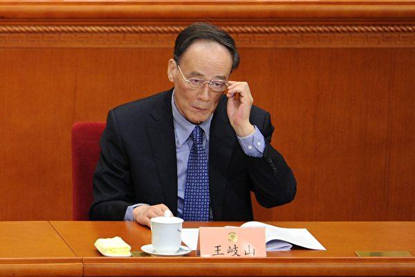 王岐山五拒兩大委員會特赦貪官提議