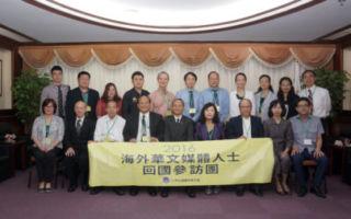 台侨委会委员长接见海外华文媒体回国参访团