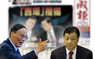 配合《成報》反擊 中共官媒率先批中宣貪腐