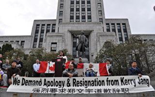 溫哥華市府前多團體抗議「升血旗」