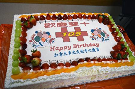 圖:加拿大多元文化中心舉辦中華民國105週年升旗儀式,圖為慶賀蛋糕。(邱晨/大紀元)