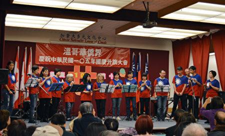 圖:加拿大多元文化中心舉辦中華民國105週年升旗儀式,圖為陶笛表演。(邱晨/大紀元)