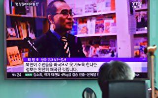 英媒揭朝高官脱北原因:遭金正恩逼当间谍