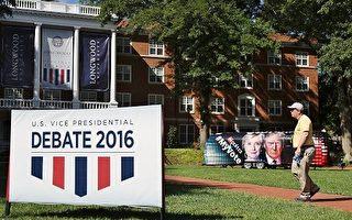美副總統候選人辯論 幾大看點搶先看