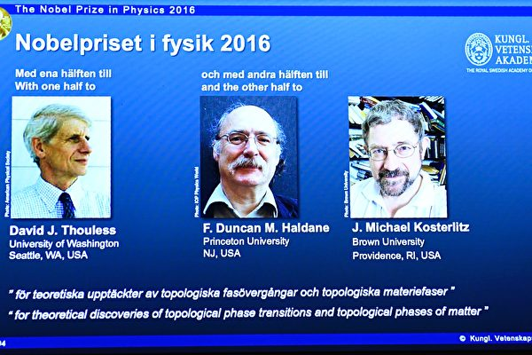 三位美國學者獲2016諾貝爾物理學獎