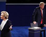 川普要求在最后一场辩论前,与希拉里一同接受药检。图为两人在第二场辩论现场。(Win McNamee/Getty Images)
