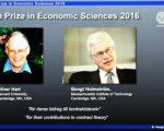 2016年諾貝爾經濟學獎 美國兩學者分享
