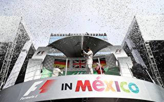 F1墨西哥站:梅赛德斯车手包揽冠亚军