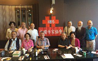 台北中国作家协会热烈庆祝105年双十国庆