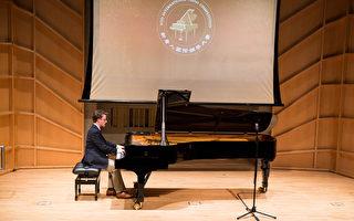本屆大賽「傑出演奏獎」獲得者、美國選手帕克(Daniel Parker)是紐約茱麗葉音樂學院的鋼琴專業在讀碩士研究生。(戴兵/大紀元)