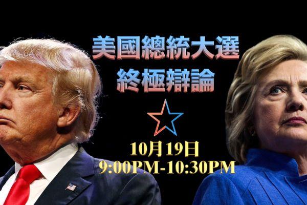 【今晚直播】美国大选最后一场电视辩论会
