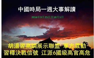一周大事解读:习部署决战 锁定6国级高官