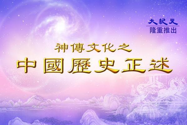 【中國歷史正述】導論之二:「天」與「神」