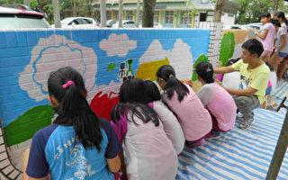 画我家乡 学童墙面彩绘说故事