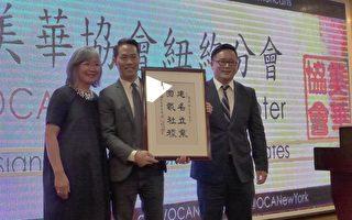 紐約美華協會40週年慶 表彰華裔三傑