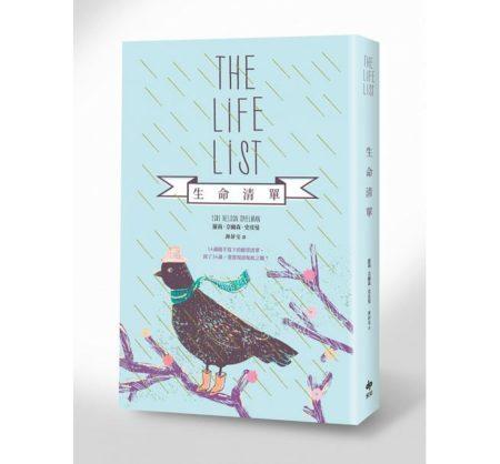 《生命清单》(悦知文化出版提供)
