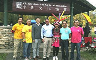 中美文化協會首屆重陽秋遊成功舉辦