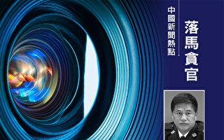 雲南政法委書記孟蘇鐵被免職 出事內幕曝光
