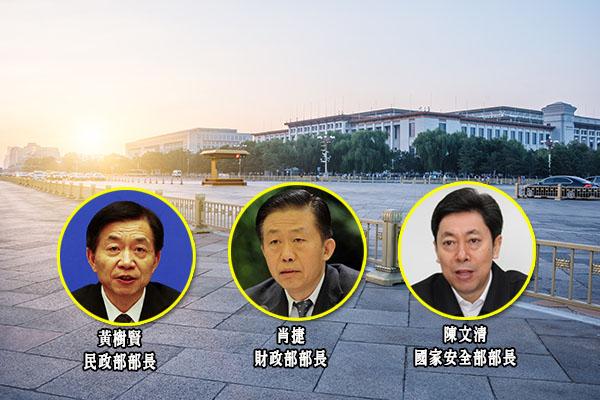 中共國安民政等四大部長換人