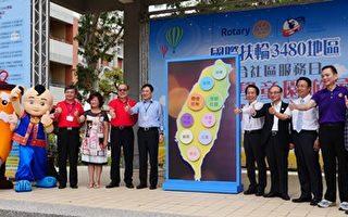 國際扶輪關懷弱勢 學童園遊會歡度假日