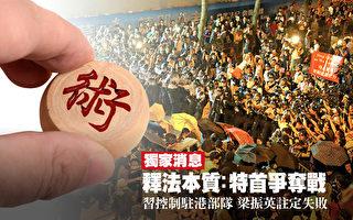 人大釋法挑起香港衝突 張德江欲助梁奪特首