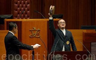 香港8议员遭复核强调宣誓合法