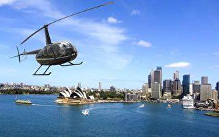 乘直升機俯瞰悉尼 超值體驗 不容錯過!