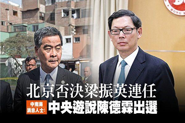 北京否決梁振英連任 傳中央遊說陳德霖出選