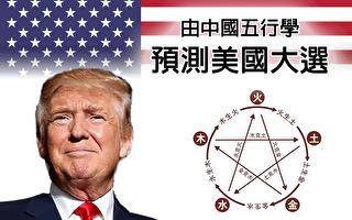 由中国五行学预测美国大选结果