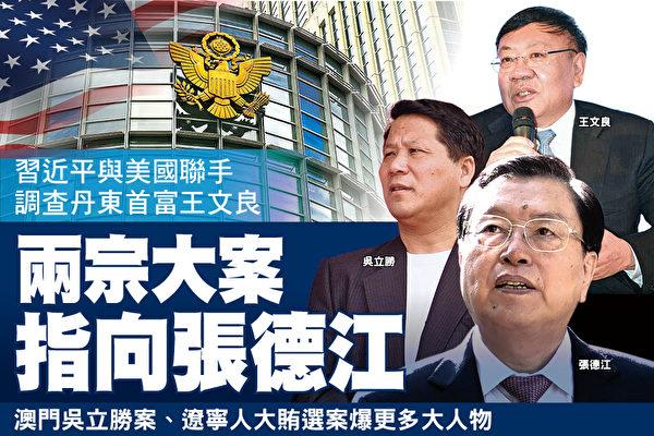 中美联手调查王文良 两大案指向张德江