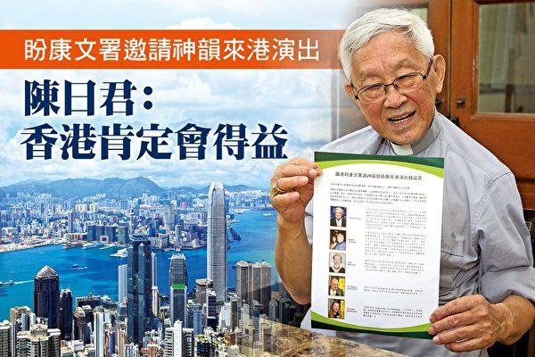 盼港邀請神韻演出 陳日君:香港肯定會得益