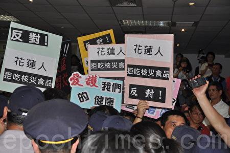 日核灾食品进口公听会,花莲场在抗议声中结束。(詹亦菱/大纪元)