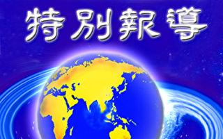 【特稿】川普勝選 世界將平穩開啟新局