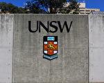 UNSW班級規模突增五倍 學生擔憂教學質量