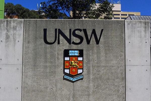 新南威爾士大學(UNSW)