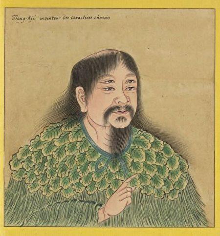 倉頡像,出自《Portraits de Chinois celebres》(歷代帝王聖賢名臣大儒遺像),18世紀繪製,法國國家圖書館藏。(公有領域)