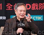 导演李安11月3日在台北出席新片《比利.林恩的中场战事》(Billy Lynn's Long Halftime Walk)亚洲巡回宣传首站台北记者会。(陈柏州/大纪元)