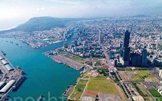 高雄亚湾区 陈菊:列未来重点开发区