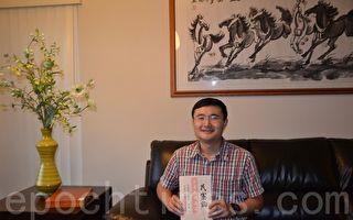 专访丁毅:民国宪法对当今中国的现实意义