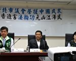 台湾新北议会播纪录片 揭中共活摘器官