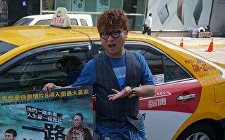 纳豆台北快闪当司机 直播浏览人次飙破五万