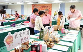 台湾灯会文创品征选 第一阶段选出300件