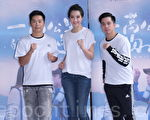 """电影""""一万公里的约定""""前进校园为未来超马新血加油造势活动于2016年11月23日在台北举行。图左起为林义杰、、赖雅妍、黄远。(黄宗茂/大纪元)"""