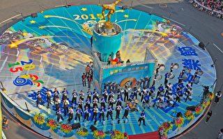 第25届国际管乐节暨亚洲萨克斯风大会 12/10开幕