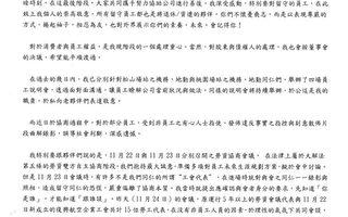 复兴航空刘东明致员工信:未来会记得你