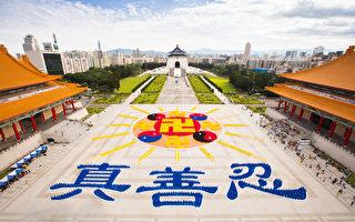 【视频】台湾法轮功学员历年排字 画面壮观