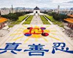 11月26日上午,台灣及世界各地的部分法輪功學員約6,300人,他們身穿著深黃、淺黃、紅、黑、藍、白色的服飾,在中正紀念堂前排出壯觀的「法輪圖形」、16道光芒及下方文字「真善忍」。(陳柏州/大紀元)