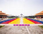 1月26日上午,台灣及世界各地的部分法輪功學員約6,300人,在中正紀念堂前演煉五套功法。(陳柏州/大紀元)