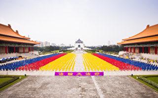 组图3:台湾6,300名法轮功学员排字炼功