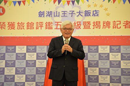 剑湖山王子大饭店荣获五星级饭店30日举行揭牌仪式。(云林县府提供)